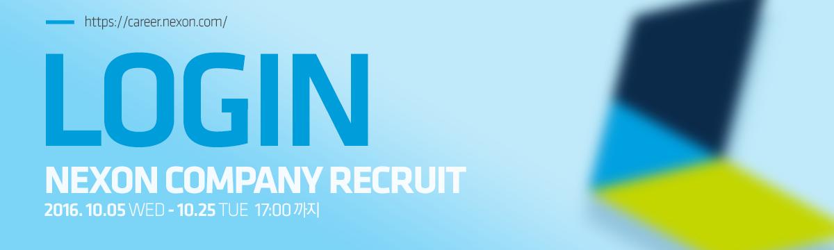 LOGIN NEXON COMPANY RECRUIT. 2016��10��05�� �����Ϻ��� 10�� 25�� ȭ���� 17:00����