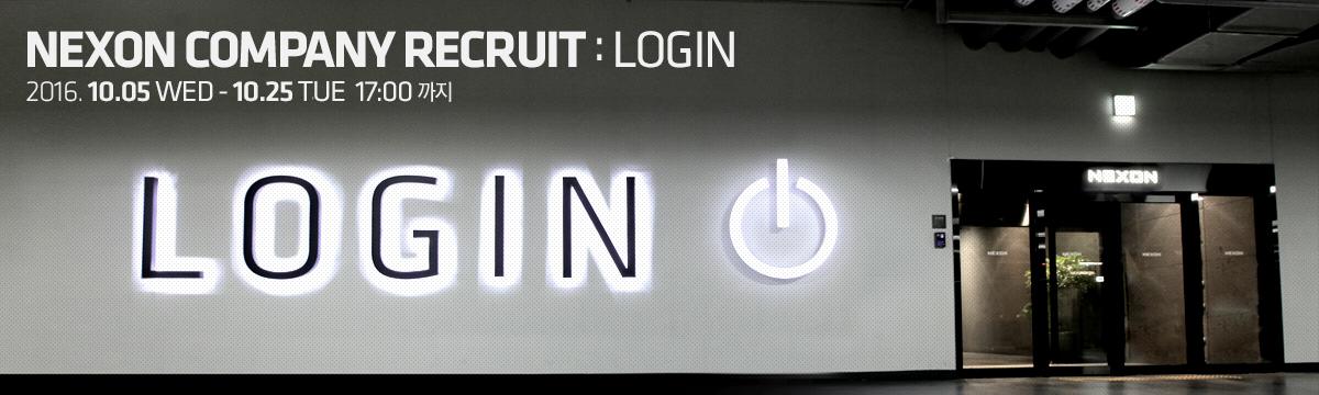 NEXON COMPANY RECRUIT: LOGIN. 2016��10��05�� �����Ϻ��� 10�� 25�� ȭ���� 17:00����