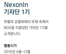 NexonIn기자단1기-무플과공통화제의부재속에서NOS를이끌었던기자단1기를 소개합니다-활동시기2010년6월~12월