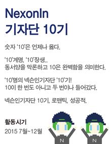 넥슨인 기자단 10기 소개