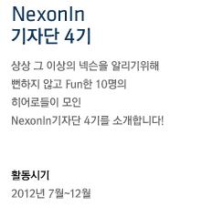 NexonIn기자단4기-상상 그 이상의넥슨을 알리기위해뻔하지 않고fun한 10명의히어로들이모인NexonIn기자단4기를 소개합니다!