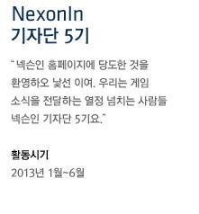 NexonIn기자단5기-넥슨인 홈페이지에 당도한 것을 환영하오 낯선이여.우리는 게임소식을 전달하는 열정 넘치는 사람들 넥슨인 기자단5기요-활동시기2013년1월~6월