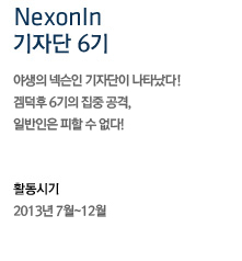 넥슨인 기자단 6기 소개