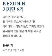 넥슨인 기자단 8기 소개