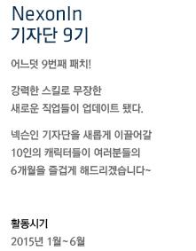 넥슨인 기자단 9기 소개