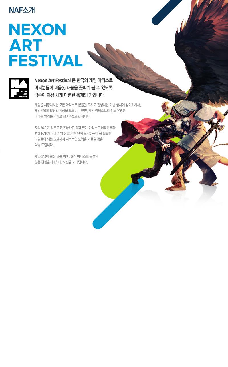 NAF소개